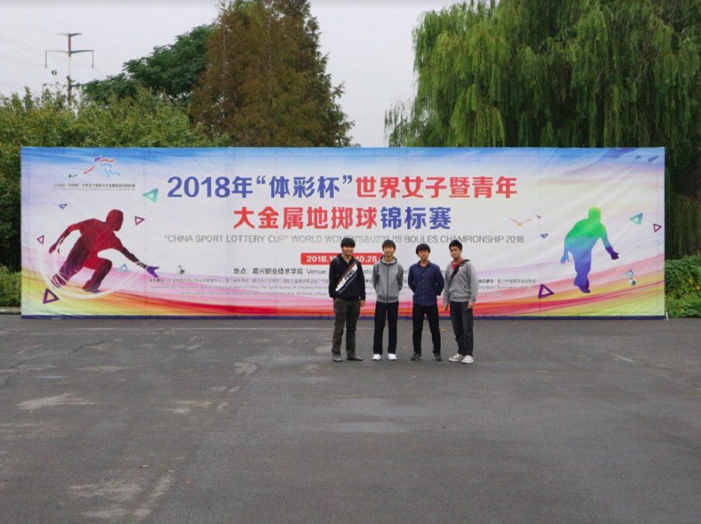 スポールブール2018 U23.U18世界選手権大会(中国)