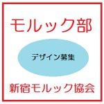 新宿モルック協会